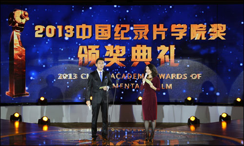 The China Academy Awards for Documentary Film